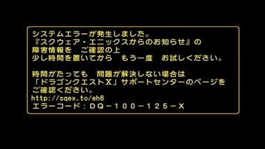 Dq10_161